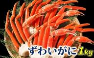 訳あり★特価★【カニ】ボイルずわいがに脚(Lサイズ)1kg<マルヤ水産>