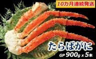 【タラバガニ定期便】ボイルたらばがに脚GPサイズ900g×5本(10ヶ月連続発送)