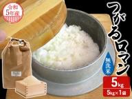 青森県鰺ヶ沢町 2020年産米 つがるロマン 無洗米 5kg