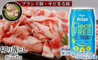 キビまる豚切り落とし約2.5kgとオリオンクリアフリー350ml×24缶