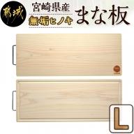 宮崎県産無垢ヒノキまな板(L)_AC-D902
