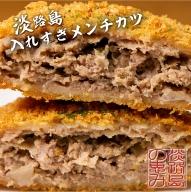 BYD6◇淡路島入れすぎ贅沢メンチカツ(70g×10個)冷凍