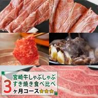 <宮崎牛>しゃぶしゃぶ・すき焼き食べ比べ3ヶ月コース ※第一回目を90日以内に発送【F72】