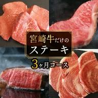 <宮崎牛>ステーキ 3ヶ月コース ※第一回目を90日以内に発送【F73】