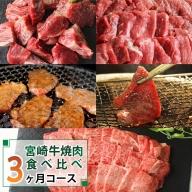 <宮崎牛>焼肉食べ比べ3ヶ月コース ※第一回目を90日以内に発送【F79】