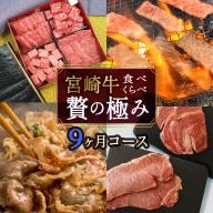 <宮崎牛>食べ比べ贅の極み 9ヶ月コース ※第一回目を90日以内に発送【G21】