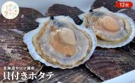 神栄 北海道サロマ湖産 貝付きホタテ12枚
