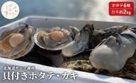 神栄 北海道サロマ湖産 貝付きホタテ6枚・カキ約2kg