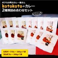 ボクらの町のカレー屋さん kotokotoのカレー2種類詰め合わせセット