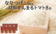 北海道月形産ななつぼし<特Aランク10年連続獲得>5kg+月形町産完熟トマト「桃太郎」使用『月形まんまるトマト』8本
