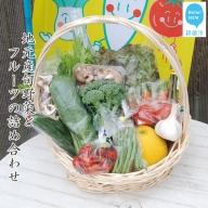 地元産旬野菜とフルーツの詰め合わせ(クール便でお届け) えひめ未来農業協同組合