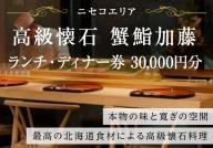 蟹鮨加藤ニセコ店 ペアディナー券(夜の膳・梅コース)2名様