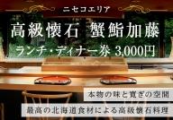 蟹鮨加藤ニセコ店 ペアランチ券