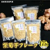 紫菊芋フレーク 175g(35g×5袋)