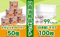【日本製】マスクとトイレットペーパーの日用消耗品セット