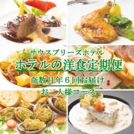SB012【ホテルの洋食惣菜】定期便!!奇数月年6回お届け【お二人様向け】