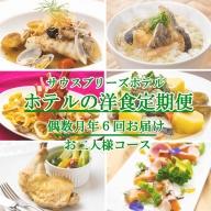 SB014【ホテルの洋食惣菜】定期便!!偶数月年6回お届け【お二人様向け】