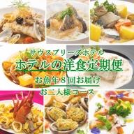 SB016【ホテルの洋食惣菜】お魚コース定期便!!年8回お届け【お二人様向け】
