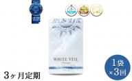 【3ヶ月定期】ホワイトヴェールプレミアム 1袋×3回