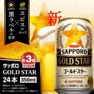 2021年9月発送開始『定期便』サッポロ GOLDSTAR350ml×24本 全3回【30212】
