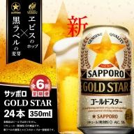 2021年4月発送開始『定期便』サッポロ GOLDSTAR350ml×24本 全6回【30219】