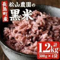 松山農園の黒米1.2kg_kuro-517