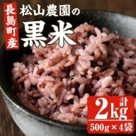 松山農園の黒米2kg_kuro-519