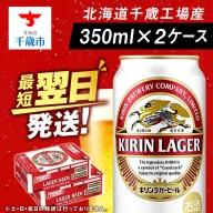 キリンラガービール<北海道千歳工場産>350ml 2ケース