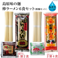AE220島原味の麺・棒ラーメン6食セット(醇醸セット)