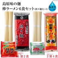 AE221島原味の麺・棒ラーメン6食セット(担々麺セット)