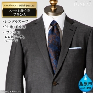 AE223オーダースーツ専門店「DANKAN(ダンカン)」 スーツお仕立券<プランA>