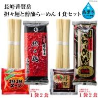 AE222長崎普賢岳・担々麺と醇醸らーめん4食セット