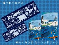 知床羅臼町観光協会オリジナルグッズセット(手ぬぐい2枚・知床らうす海のハンドブック2冊・トートバッグ1枚)