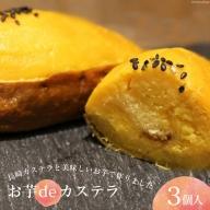 AE211スイートポテト 3個入 【お芋deカステラ】 ~長崎カステラと美味しいお芋で作りました~