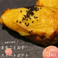 AE212まるごとお芋deスイートポテト 180g×3個入 【砂糖不使用】