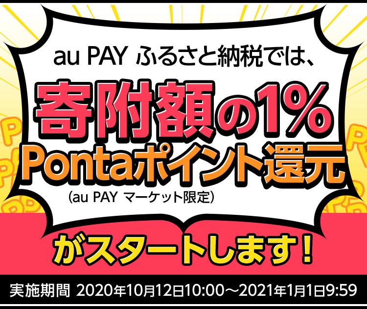 ふるさと納税でPontaポイントがたまる!寄附額の1% Pontaポイント還元!(au PAY マーケット限定)がスタートします!実施期間 2020年10月12日10:00〜2021年1月1日9:59