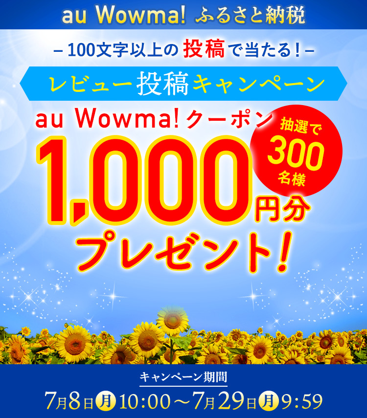 Wowma!ふるさと納税 レビュー投稿キャンペーン Wowma!クーポン1,000円分